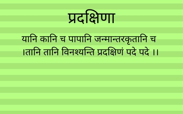 shegaon gajanan maharaj shlok