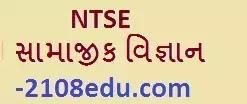 NTSE SOCIAL SCIENCE PRACTICE TEST