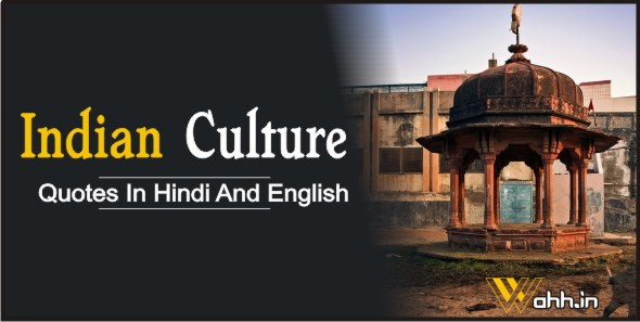 Culture Quotes in Hindi