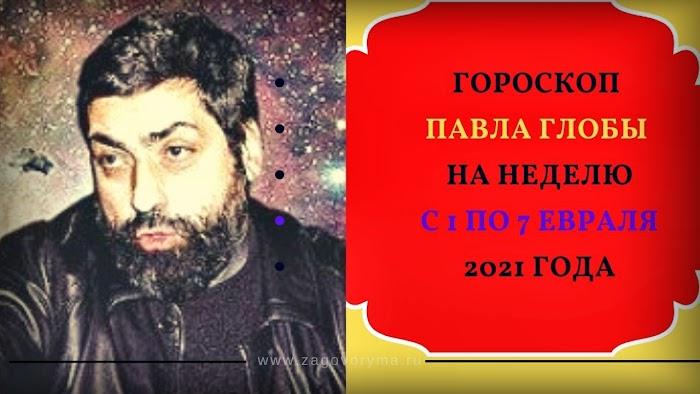 Гороскоп Павла Глобы на неделю с 1 по 7 февраля 2021 года