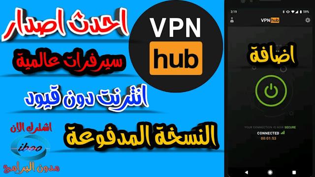 تحميل vpnhub النسخة المدفوعة احدث اصدار