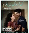 Ek Tum Ik Teri Fikar Novel By Ayeza Khan