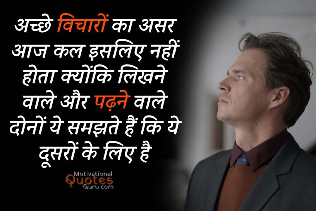 Nice Thought In Hindi