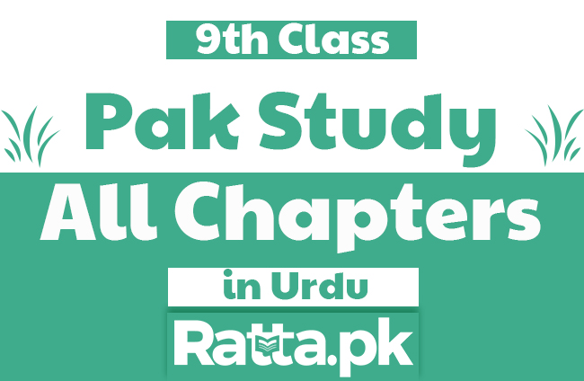 9th Class Pakistan Study Notes in urdu pdf - Pak Study Notes