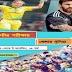 Sports Magazine For Competitive Exam 25 March PDF Download