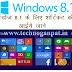 Shortcut Key for refresh in windows 8.1 - List of Shortcut Keys