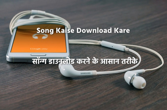 Song Download Kaise Kare, Song Download Karne Ke Aasan Tarike