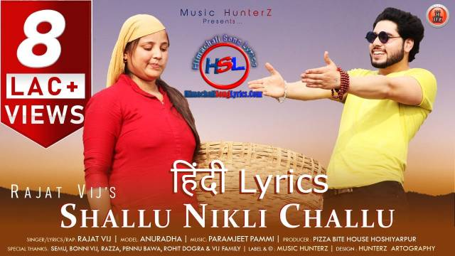 Shallu Nikli Challu Song Lyrics - Rajat Vij  : शालू निकली चालू