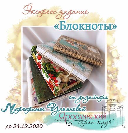 """Экспресс-задание """"Блокноты"""" до 24.12.2020"""