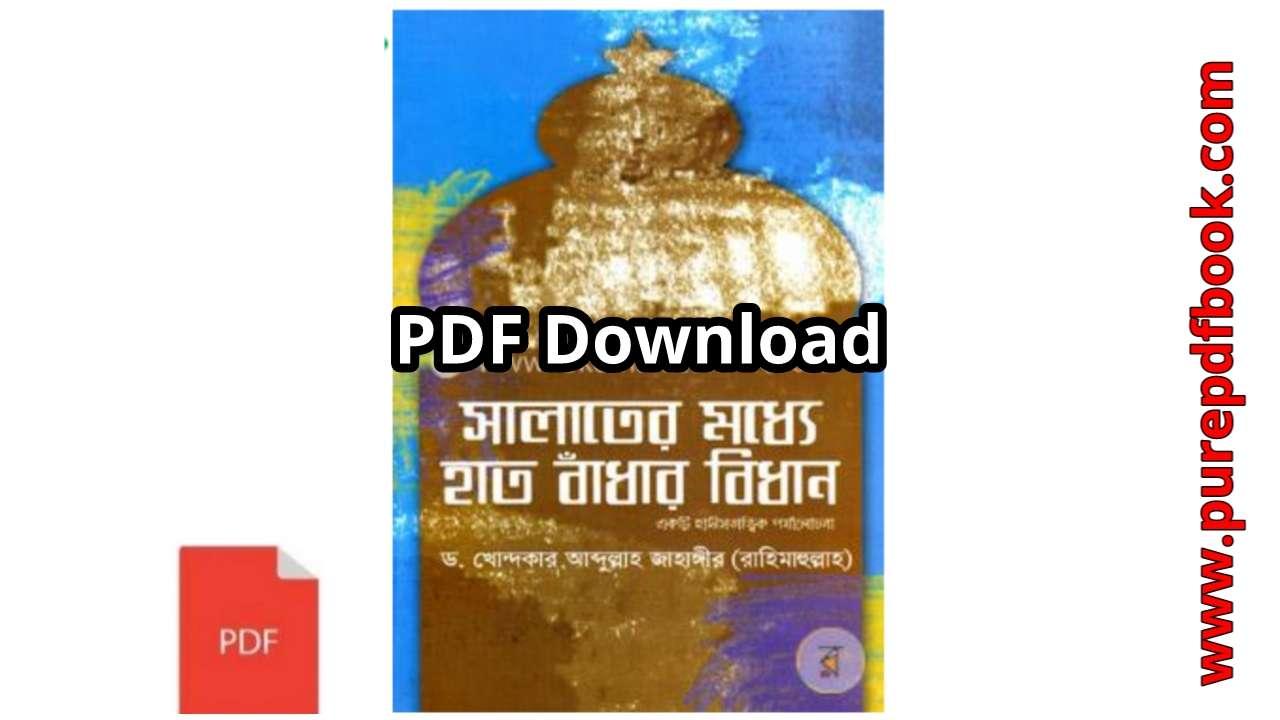 salater-moddhe-hat-badhar-bidhan-pdf