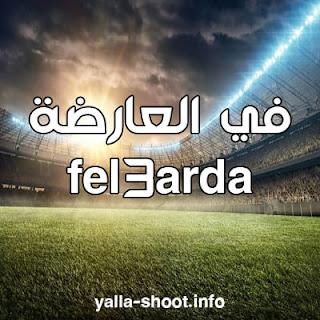 في العارضة لبث المباريات مشاهدة حصرية مباشر   fel3arda