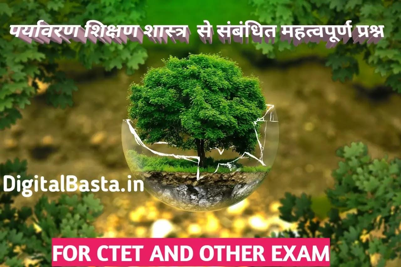 EVS Pedagogy Important Questions For CTET- पर्यावरण शिक्षण शास्त्र महत्वपूर्ण प्रश्न उत्तर