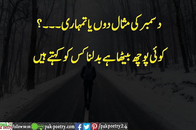 December Poetry Urdu - Top 5 Collection