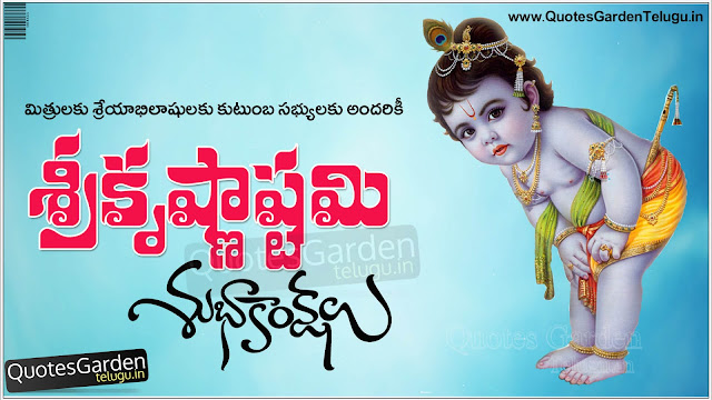 Sri Krishnastami Wishes Telugu Quotes Greetings Images