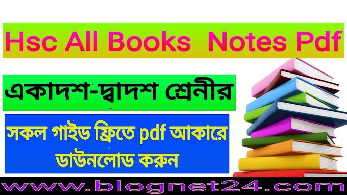 একাদশ-দ্বাদশ শ্রেনীর সকল গাইড Pdf download | এইচ এস সি সকল গাইড বই pdf ডাউনলোড