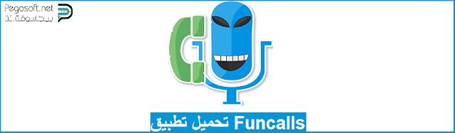 تحميل تطبيق Funcalls