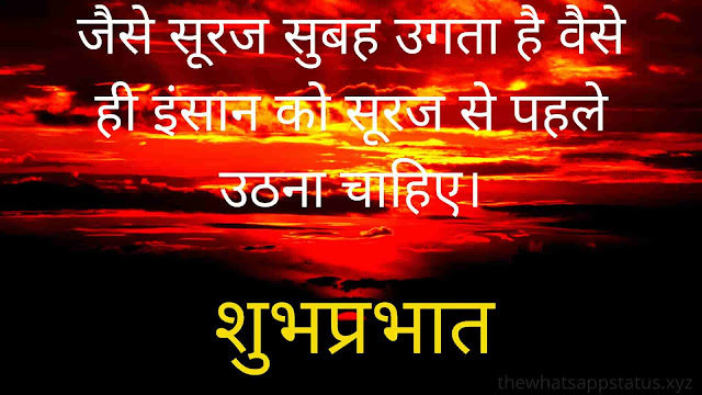 Shubhprabhat Quotes in Hindi