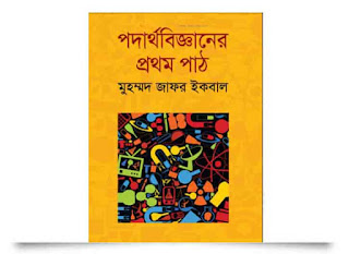 Physics 1st Paper Book PDF by Jafor Iqbal