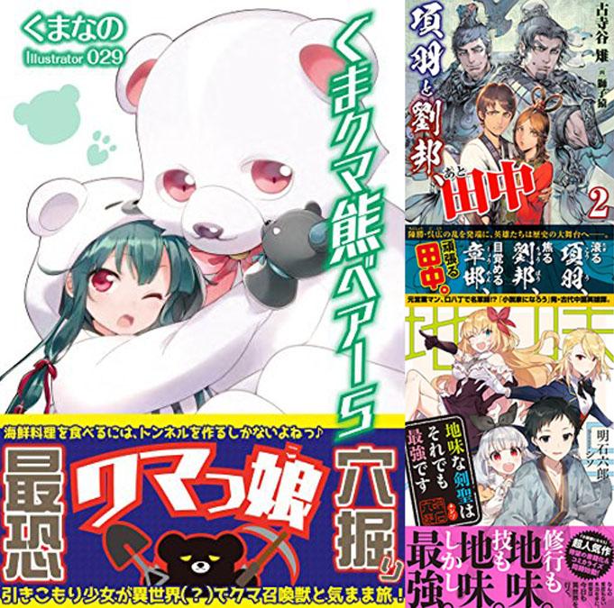 【ラノベ】PASH!ブックス5周年フェア(6/4まで)