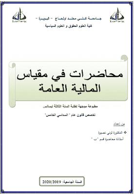 محاضرات في مقياس المالية العامة من إعداد د. لوني نصيرة PDF
