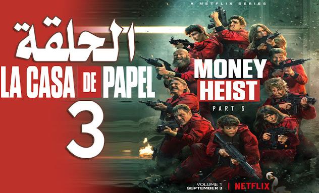 La Casa De Papel Money Heist Season 5 Episode 3