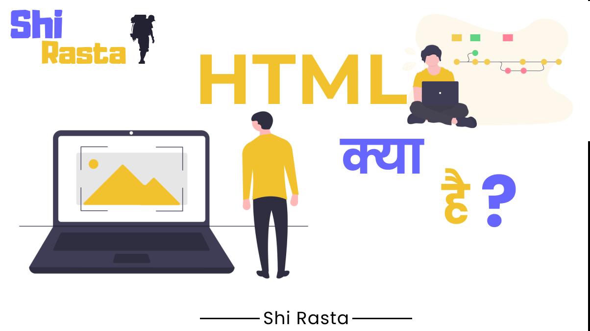 HTML क्या है | What is HTML in Hindi