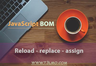 شرح reload - replace - assign في location properties بالجافاسكربت