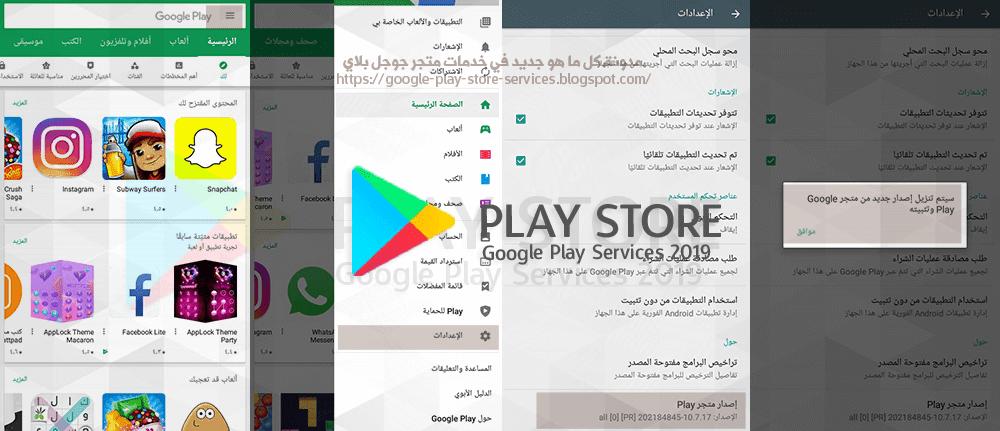 تحديث-جوجل-بلاي-الإصدار-الأخير-من-خلال-الهاتف