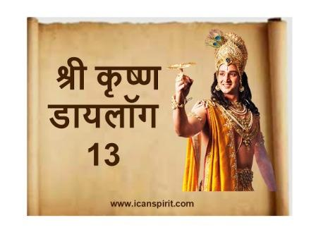 Krishna Dialogue 13