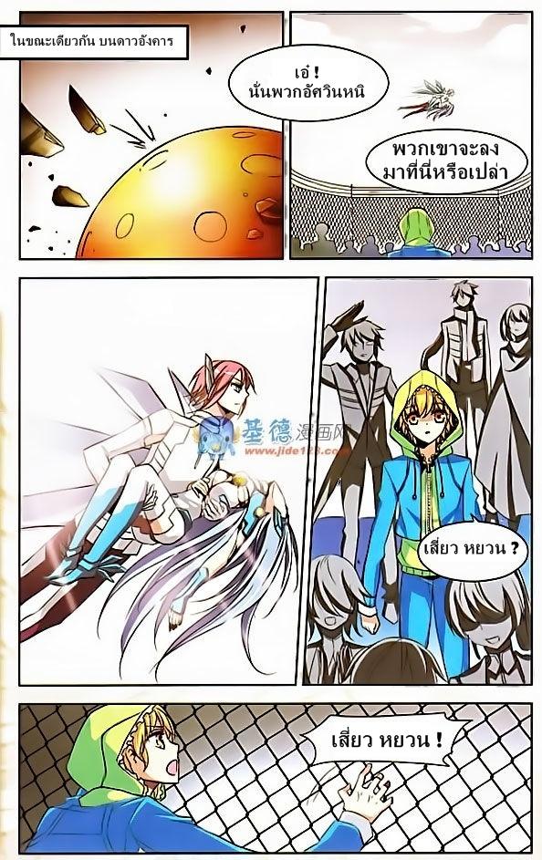 อ่านการ์ตูน Chuan yue xi yuan 300 hou 3 ภาพที่ 13