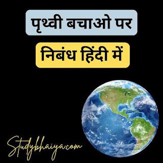 पृथ्वी बचाओ पर निबंध हिंदी में