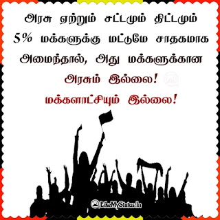 Government tamil quote