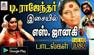 T.Rajendar S Janaki hits | Music Box
