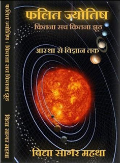 astrology books in hindi