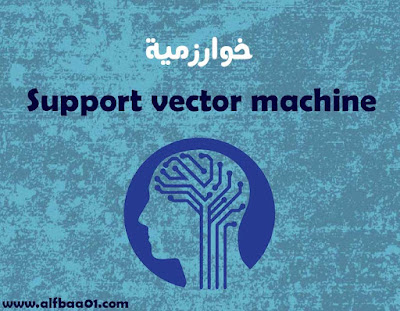 خوارزمية Support Vector Machine (ألجزء ألنظري)