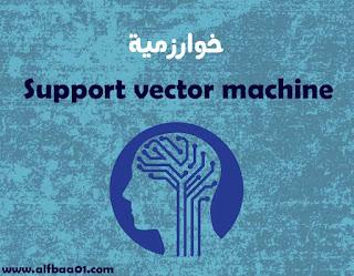 خوارزمية Support Vector Machine (ألجزء ألعملي)