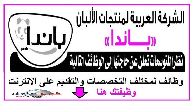 وظائف شركة باندا لمنتجات الالبان مصر 2021