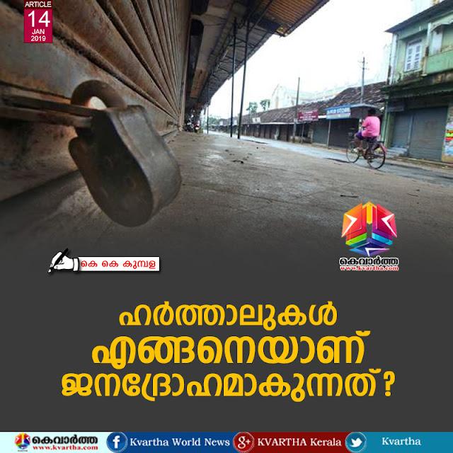 Article, Harthal, Disturb,  Kerala, Political Party, Sabarimala Issue, Murder, Hartal: How to disturb public?