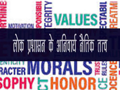 Essential moral elements for public Administration