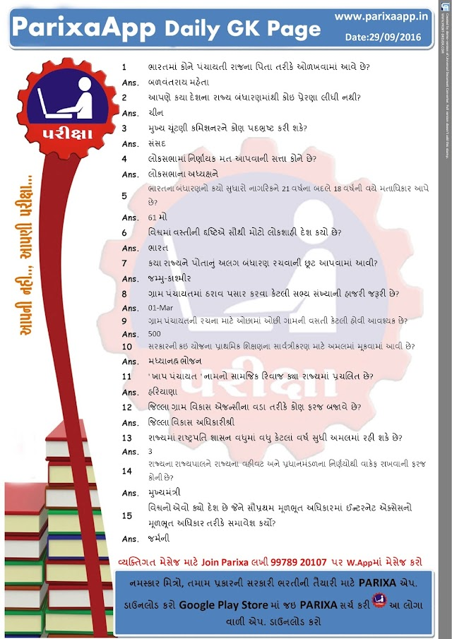PARIXAAPP DAILY GK PAGE DATE 29/09/2016