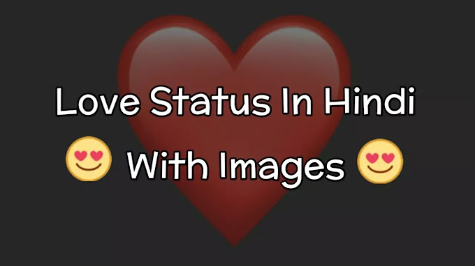25+ Best Love Status In Hindi With Images For Girlfriend