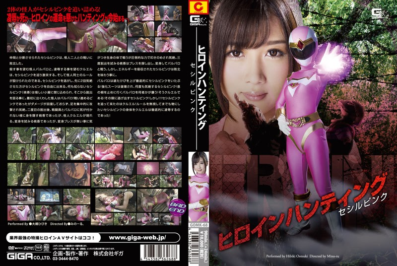 GOMK-68 Heroine Searching Cecil-Pink