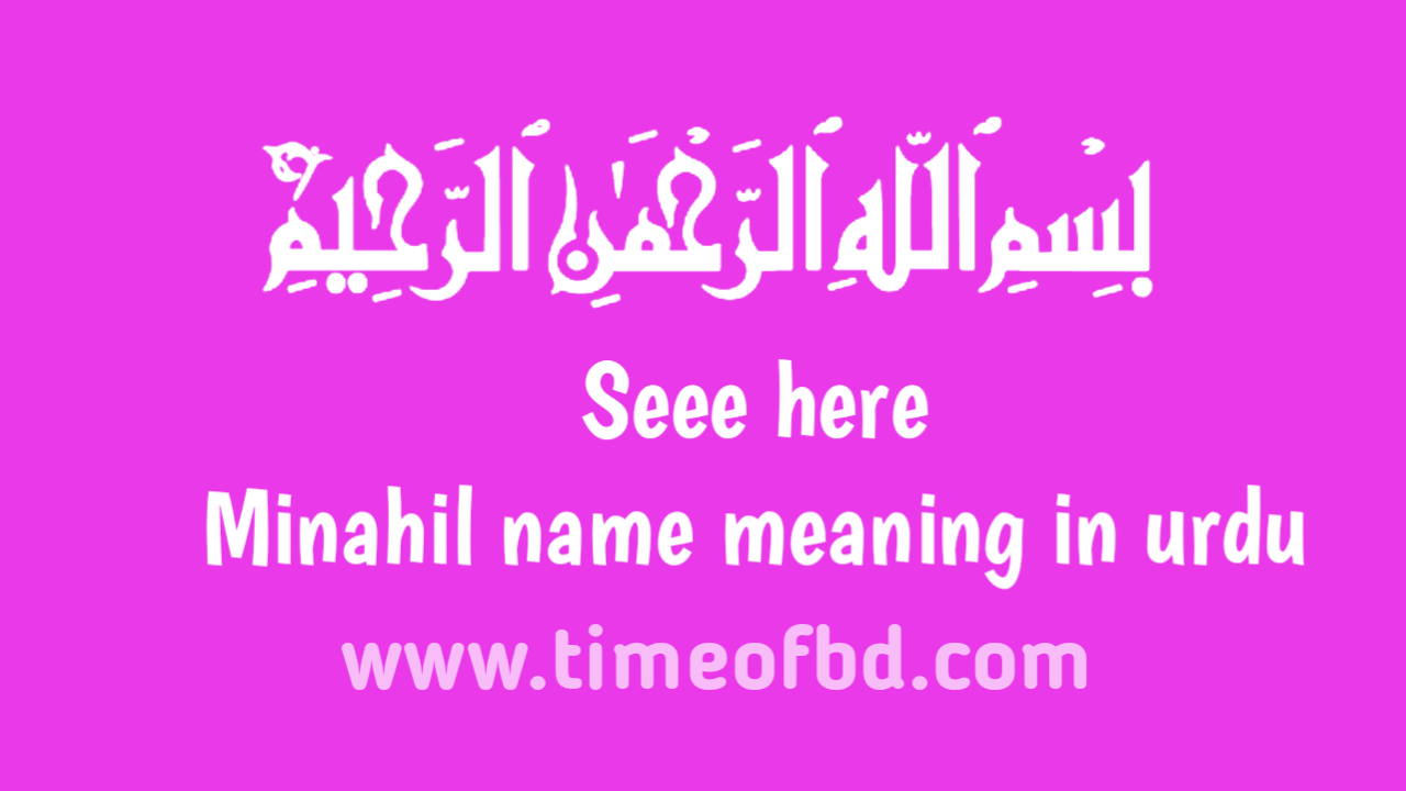 Minahil name meaning in urdu, مناہیل نام کا مطلب اردو میں ہے