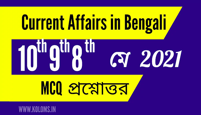 Bengali Daily Current Affairs | 10th, 9th, 8th May Current Affairs