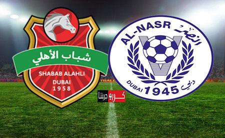 بث مباشر يلا شوت مشاهدة مباراة شباب الأهلي دبي والنصر فى الدورى الاماراتى بث مباشر 6-3-2020