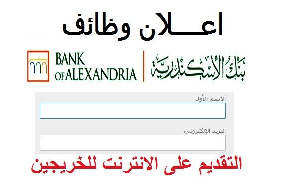 وظائف بنك اسكندرية لحديثي التخرج 2021