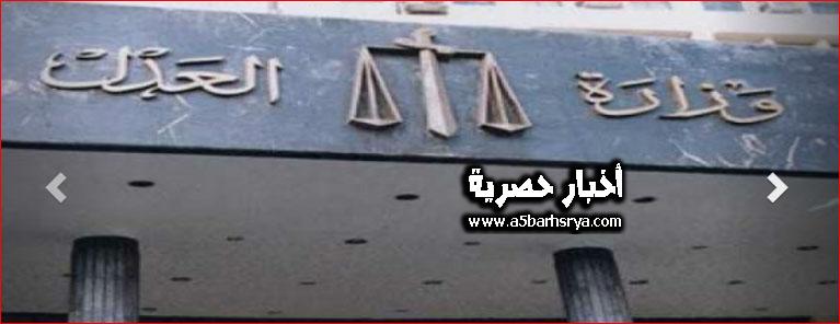 وزارة العدل المصرية : اعلان أسماء المقبولين في وظائف المحاكم الإبتدائية 2018 ظهرت الان كشوفات المقبولين والمستبعدين في الوظائف القيادية في المحاكم الإبتدائية الان