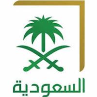 قناة السعودية الاولى بث مباشر - Saudi TV Live