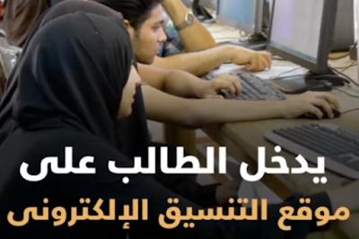 التسجيل لطلاب الثانوية فى اختبارات القدرات 2019 خطوات التسجيل لطلاب الثانوية
