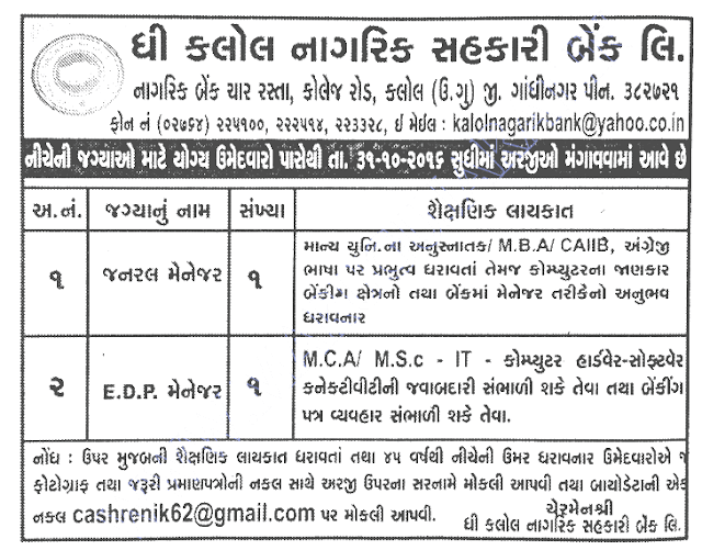 The Kalol Nagrik Sahkari Bank Ltd. Recruitment 2016
